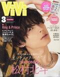 【予約】ViVi SPECIAL(ヴィヴィスペシャル) 2021年 03月号 [雑誌]