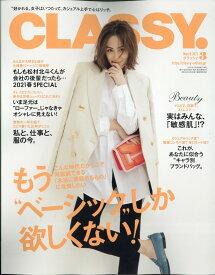CLASSY. (クラッシィ) 2021年 03月号 [雑誌]