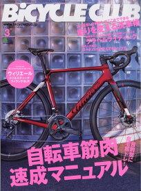 BiCYCLE CLUB (バイシクル クラブ) 2021年 03月号 [雑誌]