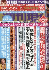 週刊現代 2021年 3/13号 [雑誌]