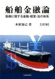 船舶金融論2訂版 船舶に関する金融・経営・法の体系 [ 木原知己 ]