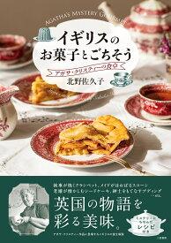 イギリスのお菓子とごちそう アガサ・クリスティーの食卓 [ 北野佐久子 ]