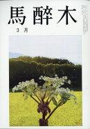 馬酔木 2021年 03月号 [雑誌]