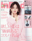 In Red (インレッド) 2021年 03月号 [雑誌]