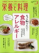栄養と料理 2021年 03月号 [雑誌]