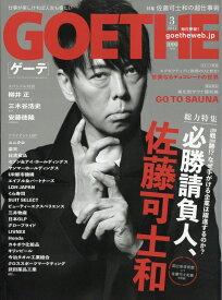 GOETHE (ゲーテ) 2021年 03月号 [雑誌]