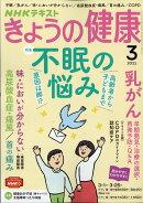NHK きょうの健康 2021年 03月号 [雑誌]