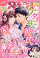 Young Love Comic aya (ヤング ラブ コミック アヤ) 2021年 03月号 [雑誌]