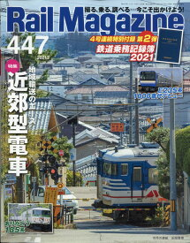 Rail Magazine (レイル・マガジン) 2021年 03月号 [雑誌]