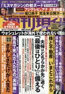 週刊現代 2021年 3/6号 [雑誌]