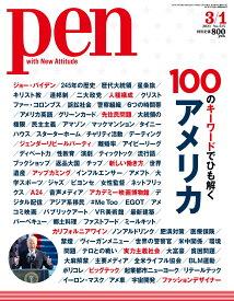 Pen (ペン) 2021年 3/1号 [雑誌]