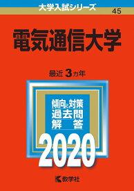 電気通信大学 2020年版;No.45 (大学入試シリーズ) [ 教学社編集部 ]