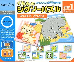 くもんのジグソーパズルだいすきどうぶつ 子どもを伸ばすくもんの知育玩具ジグソーパズル STEP1 ([教育用品])