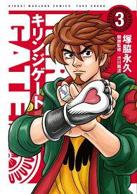 キリンジゲート(3) (近代麻雀コミックス) [ 塚脇永久 ]