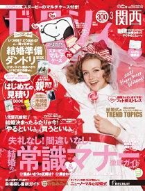 ゼクシィ関西 2021年 03月号[雑誌]