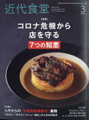 近代食堂 2021年 03月号 [雑誌]