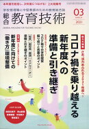 総合教育技術 2021年 03月号 [雑誌]