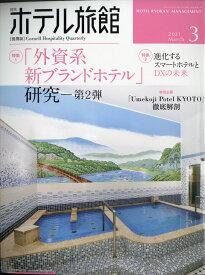 月刊 ホテル旅館 2021年 03月号 [雑誌]