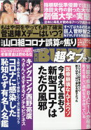 実話BUNKA (ブンカ) 超タブー 2021年 03月号 [雑誌]