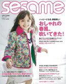 sesame (セサミ) 2021年 03月号 [雑誌]