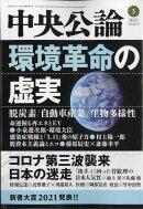 中央公論 2021年 03月号 [雑誌]