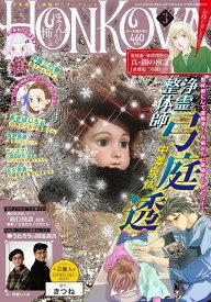 HONKOWA (ホンコワ) 2021年 03月号 [雑誌]