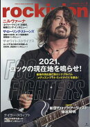 rockin'on (ロッキング・オン) 2021年 03月号 [雑誌]