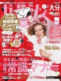 ゼクシィ大分 2021年 03月号[雑誌]