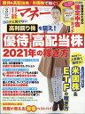 日経マネー 2021年 03月号 [雑誌]