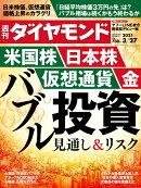 週刊 ダイヤモンド 2021年 3/27号 [雑誌]