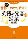 カラー改訂版 CD付 世界一わかりやすい英語の発音の授業 [ 関 正生 ]