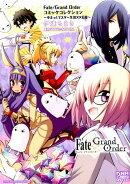 Fate/Grand Orderコミックコレクション〜ゆるっとマスター生活XX日