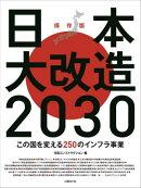 日本大改造2030
