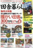 田舎暮らしの本 2021年 03月号 [雑誌]