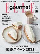 Elle Gourmet (エル・グルメ) 2021年 03月号 [雑誌]