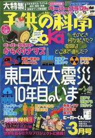 子供の科学 2021年 03月号 [雑誌]