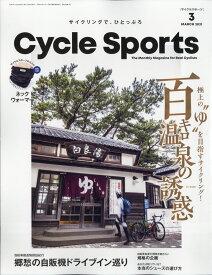 CYCLE SPORTS (サイクルスポーツ) 2021年 03月号 [雑誌]