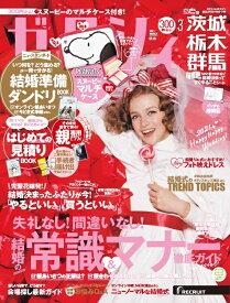 ゼクシィ茨城栃木群馬 2021年 03月号[雑誌]