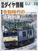 鉄道ダイヤ情報 2021年 03月号 [雑誌]