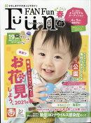 Fun FAN Fun (ファンファンファン) 2021年 03月号 [雑誌]