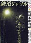 鉄道ジャーナル 2021年 03月号 [雑誌]