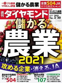 週刊ダイヤモンド 2021年 3/20号 [雑誌](儲かる農業2021 攻める企業・消えるJA)