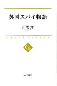 英国スパイ物語 (中公選書) [ 川成 洋 ]