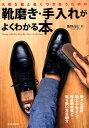 大切な靴と長くつきあうための 靴磨き・手入れがよくわかる本 [ 飯野 高広 ]
