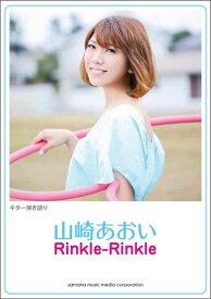 ギター弾き語り 山崎あおい 『Rinkle-Rinkle』