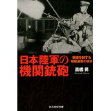 日本陸軍の機関銃砲 (光人社NF文庫)