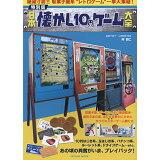 特別版日本懐かし10円ゲーム大全 (タツミムック)
