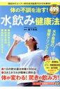 体の不調を治す! 水飲み健康法 (TJ MOOK 知って得する!知恵袋BOOKS) [ 森下克也 ]