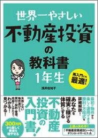世界一やさしい不動産投資の教科書1年生 再入門にも最適! [ 浅井佐知子 ]