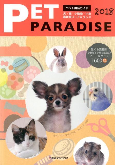 PET PARADISE(2018) 犬・猫・小動物・小鳥最新版フード&グッズ (ペット用品ガイド)